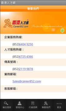 Job852 香港人才網 apk screenshot