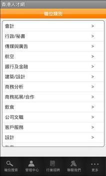 Job852 香港人才網 poster
