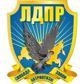 Устав ЛДПР icon