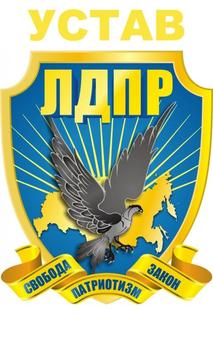 Устав ЛДПР poster