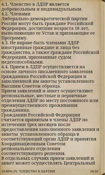 Устав ЛДПР apk screenshot
