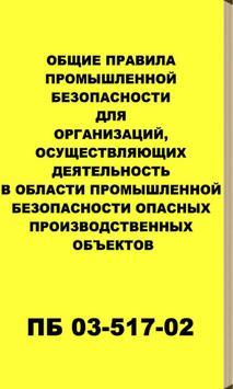 ПБ 03-517-02 poster