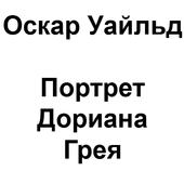 О.Уайльд Портрет Дориана Грея icon