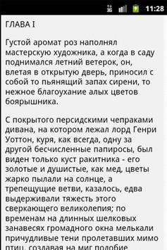 О.Уайльд Портрет Дориана Грея apk screenshot
