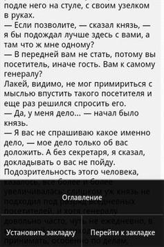Достоевский. Идиот Без рекламы apk screenshot