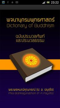 DhammaDict poster