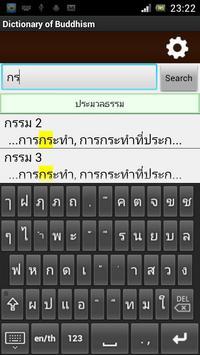 DhammaDict apk screenshot