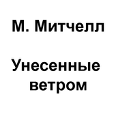 Унесенные ветром. М. Митчелл icon