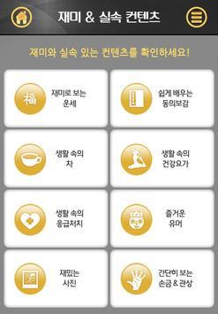 나인 주식회사 apk screenshot