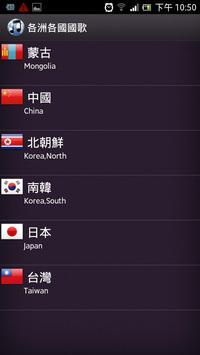 Countries national anthem apk screenshot