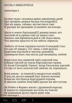 Песнь о Нибелунгах apk screenshot