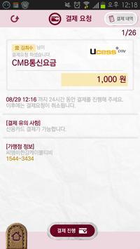CMB 앱 apk screenshot