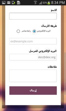 إدارة المؤتمرات apk screenshot