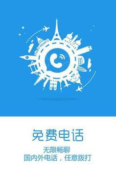 蜂加-全球免费电话,支持百人语音会议 poster