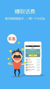 蜂加-全球免费电话,支持百人语音会议 apk screenshot