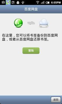 云舟浏览器 apk screenshot
