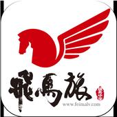 飞马旅 icon