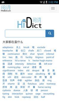HiDict 问词 poster