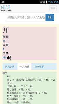 HiDict 问词 apk screenshot