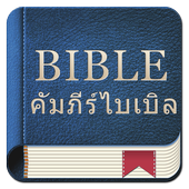 Thailand Bible icon
