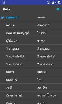 Thailand Bible apk screenshot