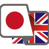 Japanese English Dictionary icon