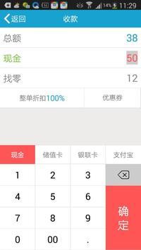 Phone-Pos apk screenshot