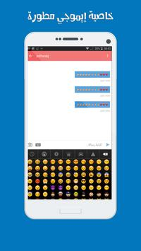 3rbchat | تعارف ودردشة apk screenshot