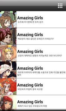 [체험판] AmazingGirls apk screenshot