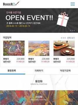 부스로 - 예술품 전시정보, 기획·일반경매, 의뢰하기 poster