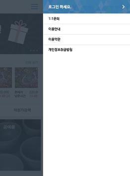 부스로 - 예술품 전시정보, 기획·일반경매, 의뢰하기 apk screenshot