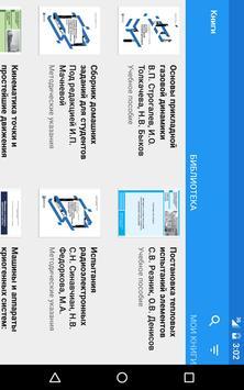 Books.BaumanPress apk screenshot