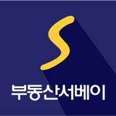 부동산서베이 icon