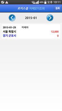 화물24시 화주용 poster