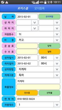 화물24시 화주용 apk screenshot