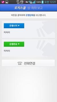 화물24시 차주용 apk screenshot