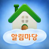알림마당 icon