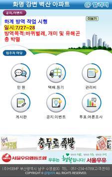 알림마당 apk screenshot