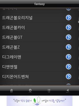 애니볼래? ( 무료 - 채널 업그레이드) apk screenshot