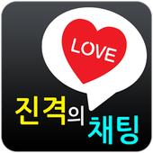 진격의채팅(미팅의고수) icon