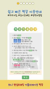 [짝꿍]-조건,채팅,만남,애인,랜덤,무료,어플,대행 poster
