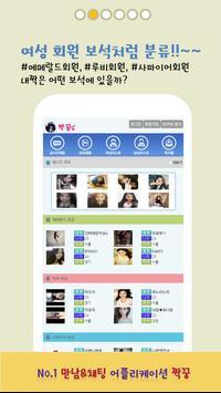 [짝꿍]-조건,채팅,만남,애인,랜덤,무료,어플,대행 apk screenshot
