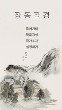 장동팔경 poster