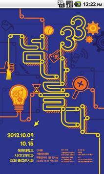 제 33회 목원대 시각디자인학과 졸업전시회 poster