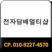 전자담배멀티샵 icon