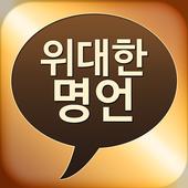 위대한 명언 icon