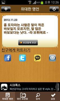 위대한 명언 apk screenshot