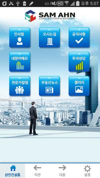 삼안건설 apk screenshot