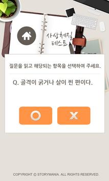 사상 체질 apk screenshot