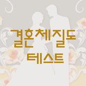 결혼 체질도 icon